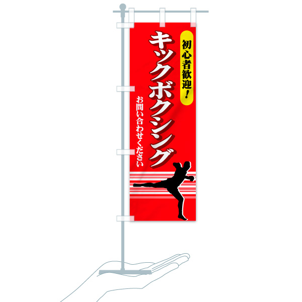 のぼり旗 キックボクシング 初心者歓迎のデザインAのミニのぼりイメージ