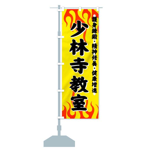 少林寺教室のぼり旗 護身錬鍛・精神修養・健康増進のデザインAの設置イメージ