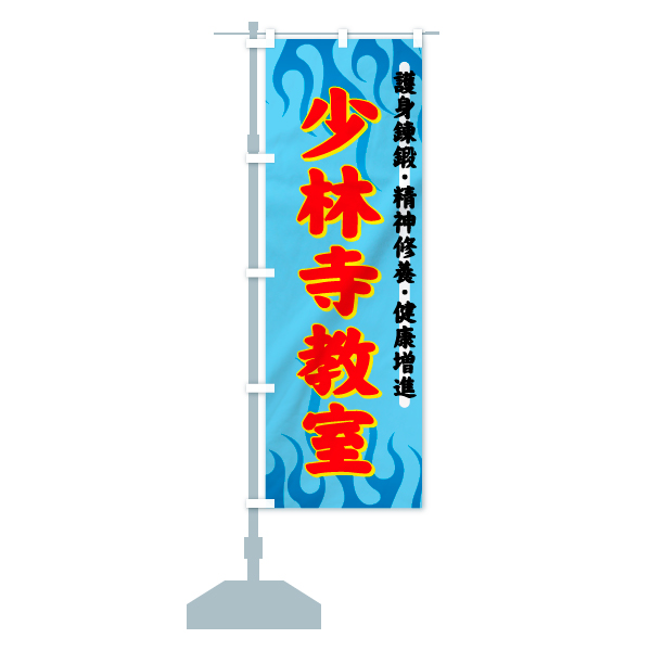 少林寺教室のぼり旗 護身錬鍛・精神修養・健康増進のデザインBの設置イメージ
