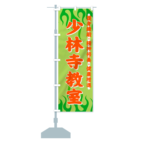 少林寺教室のぼり旗 護身錬鍛・精神修養・健康増進のデザインCの設置イメージ