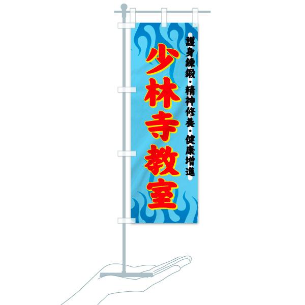 のぼり 少林寺教室 のぼり旗のデザインBのミニのぼりイメージ