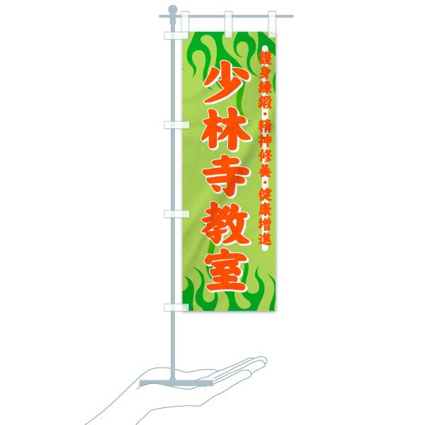 のぼり 少林寺教室 のぼり旗のデザインCのミニのぼりイメージ