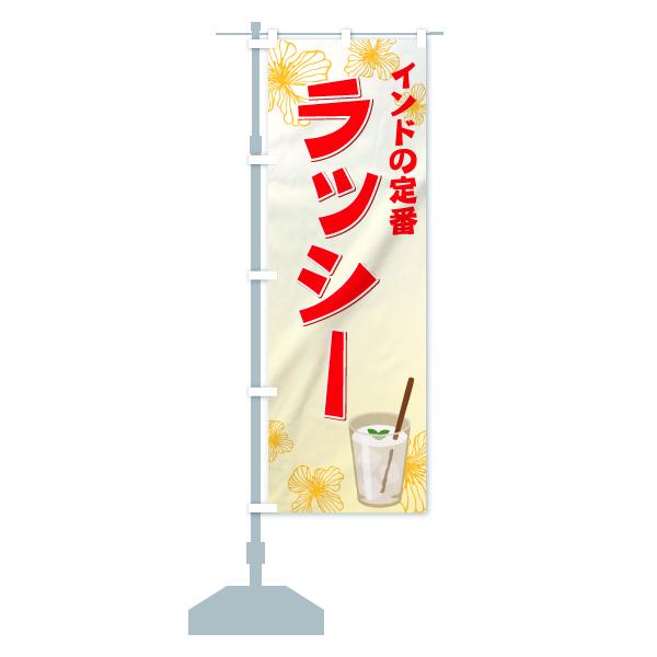 のぼり ラッシー のぼり旗のデザインAの設置イメージ