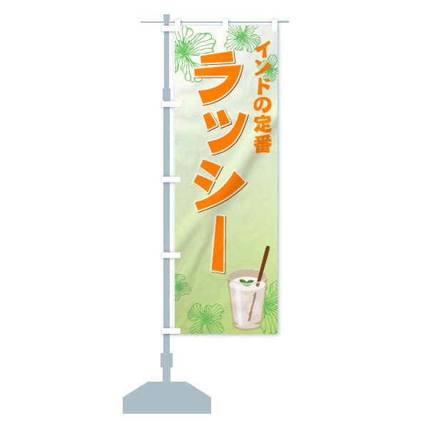 のぼり ラッシー のぼり旗のデザインCの設置イメージ