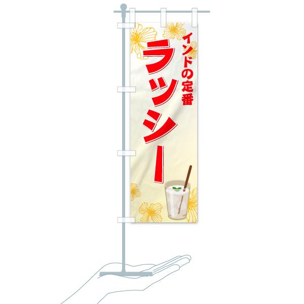 のぼり ラッシー のぼり旗のデザインAのミニのぼりイメージ