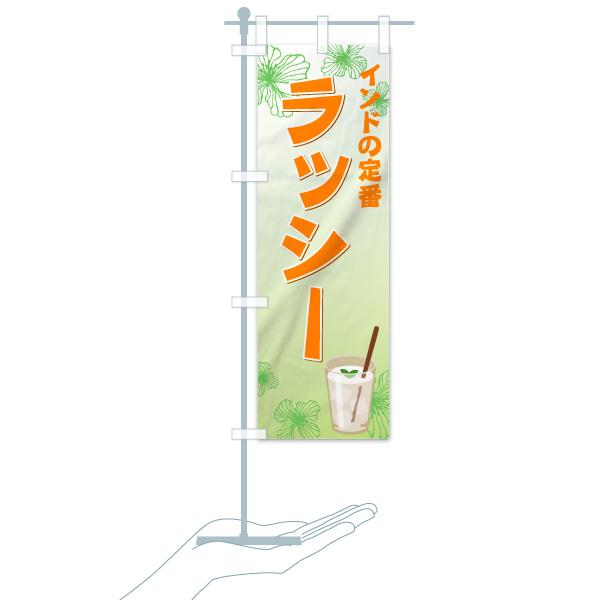のぼり ラッシー のぼり旗のデザインCのミニのぼりイメージ