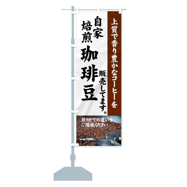 のぼり旗 自家焙煎珈琲豆 販売してますのデザインAの設置イメージ