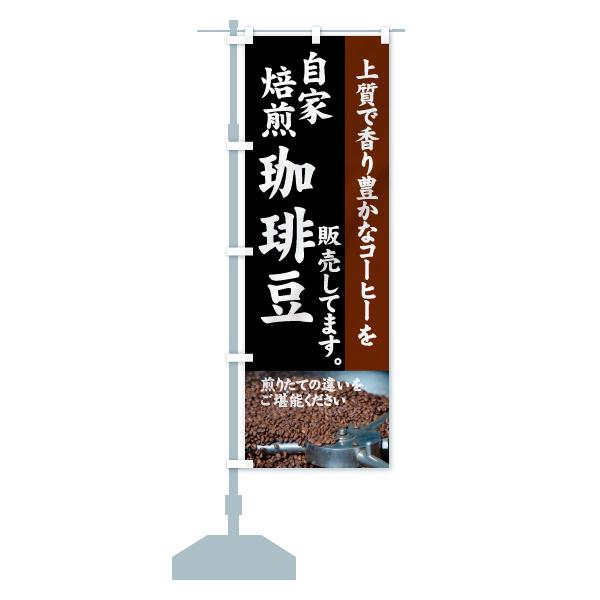 のぼり旗 自家焙煎珈琲豆 販売してますのデザインCの設置イメージ