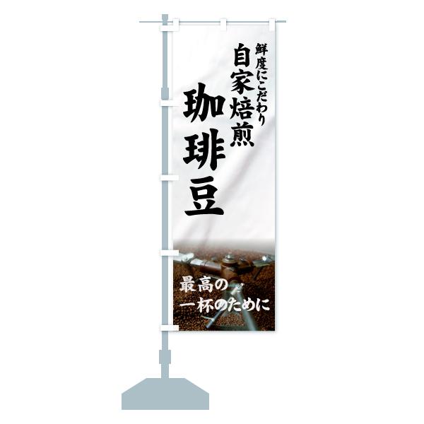のぼり 自家焙煎珈琲豆 のぼり旗のデザインAの設置イメージ