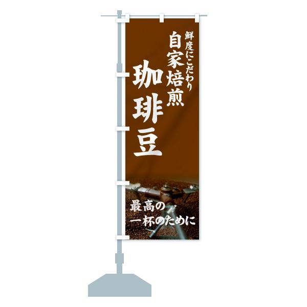 のぼり 自家焙煎珈琲豆 のぼり旗のデザインBの設置イメージ