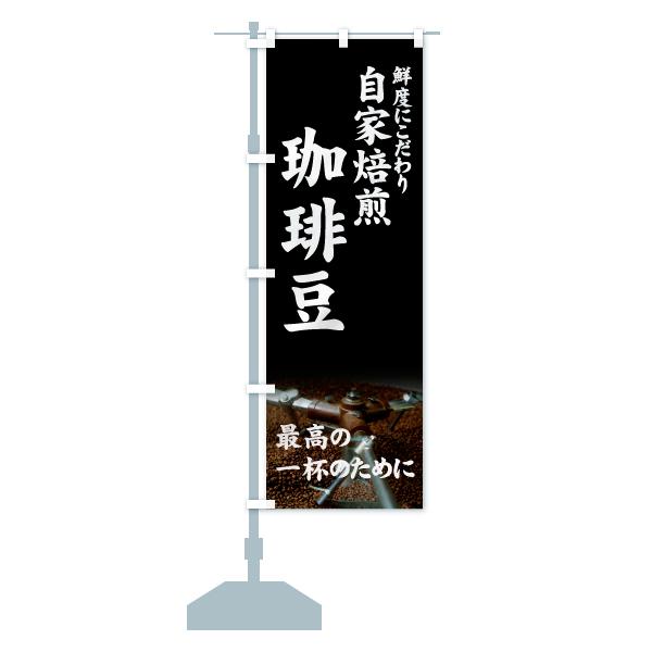 のぼり 自家焙煎珈琲豆 のぼり旗のデザインCの設置イメージ