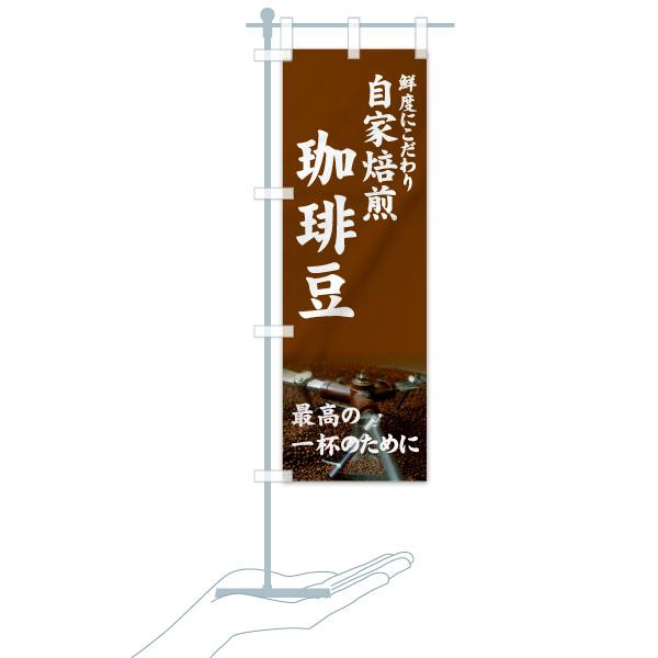のぼり 自家焙煎珈琲豆 のぼり旗のデザインBのミニのぼりイメージ