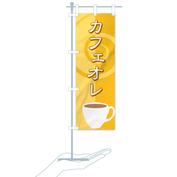 のぼり旗 カフェオレのデザインAのミニのぼりイメージ