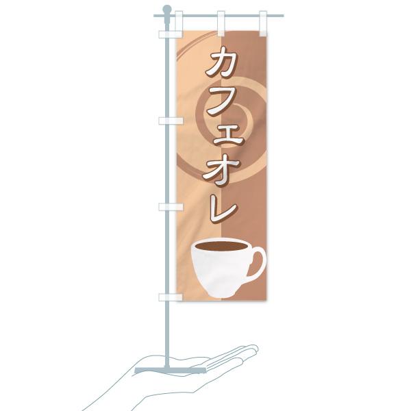 のぼり旗 カフェオレのデザインBのミニのぼりイメージ
