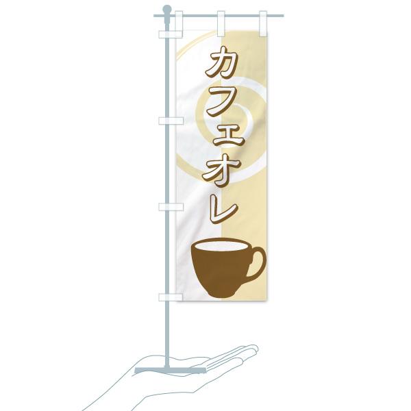 のぼり旗 カフェオレのデザインCのミニのぼりイメージ