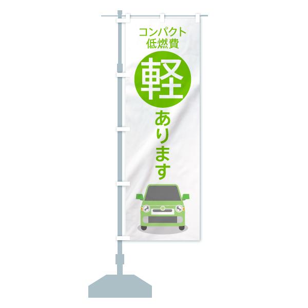 のぼり旗 軽 あります コンパクト低燃費のデザインCの設置イメージ