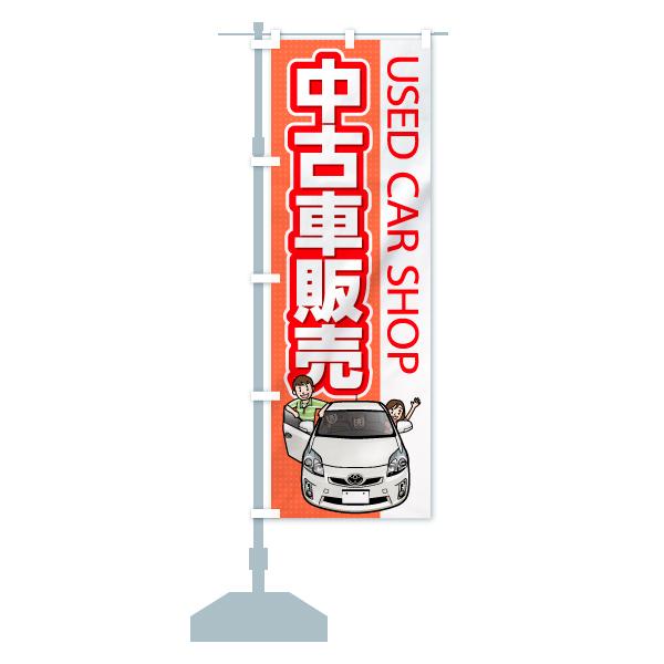 のぼり 中古車販売 のぼり旗のデザインBの設置イメージ