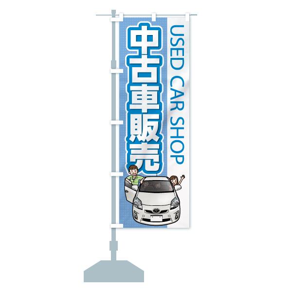のぼり 中古車販売 のぼり旗のデザインCの設置イメージ