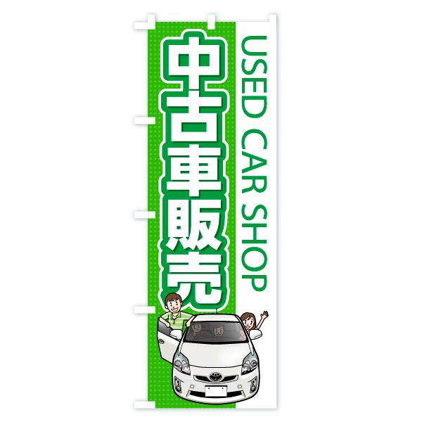 のぼり旗 中古車販売 USED CAR SHOPのデザインAの全体イメージ