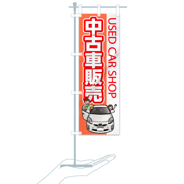 のぼり 中古車販売 のぼり旗のデザインBのミニのぼりイメージ