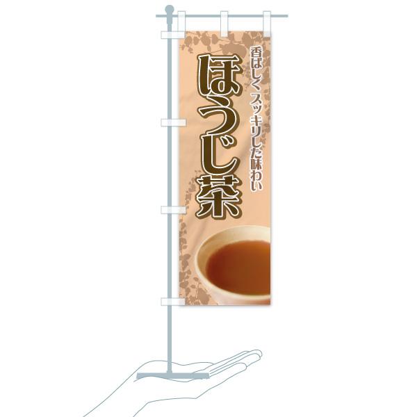 のぼり旗 ほうじ茶 香ばしくスッキリした味わいのデザインAのミニのぼりイメージ