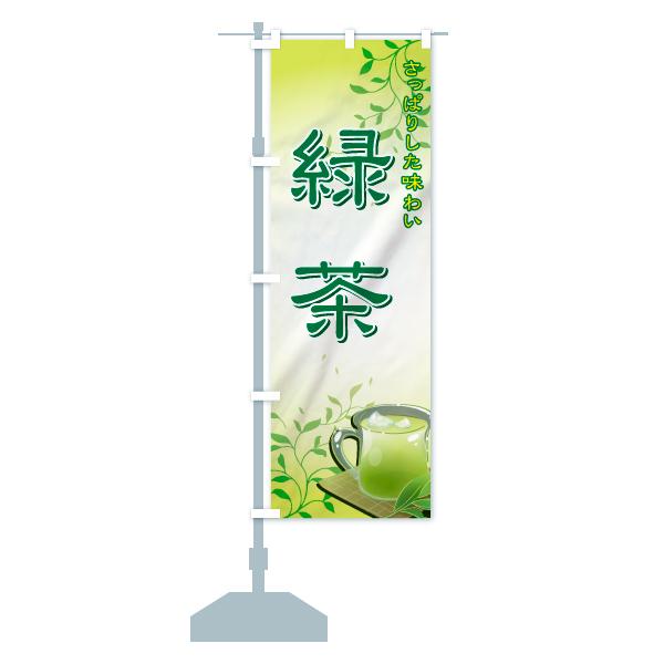 緑茶のぼり旗 さっぱりした味わいのデザインAの設置イメージ