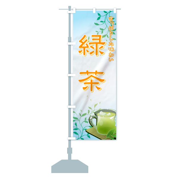 緑茶のぼり旗のデザインBの設置イメージ