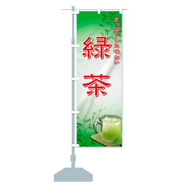 緑茶のぼり旗のデザインCの設置イメージ