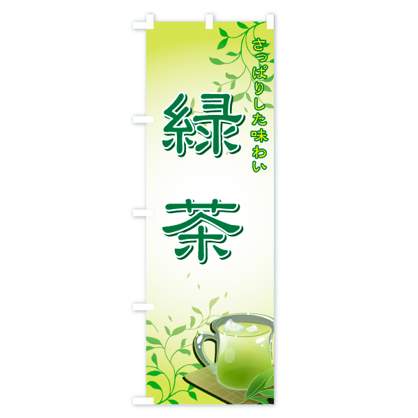 緑茶のぼり旗のデザインAの設置イメージ