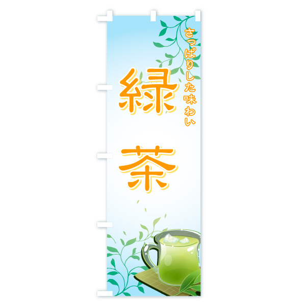 緑茶のぼり旗 さっぱりした味わいのデザインBの全体イメージ