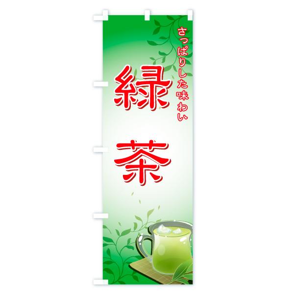 緑茶のぼり旗 さっぱりした味わいのデザインCの全体イメージ
