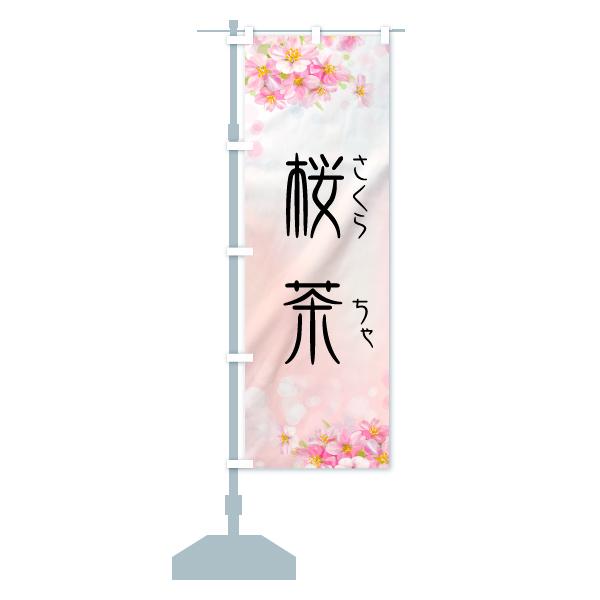 のぼり旗 桜茶 さくらちゃのデザインAの設置イメージ