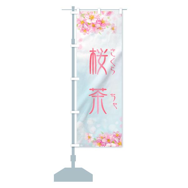 のぼり旗 桜茶 さくらちゃのデザインBの設置イメージ
