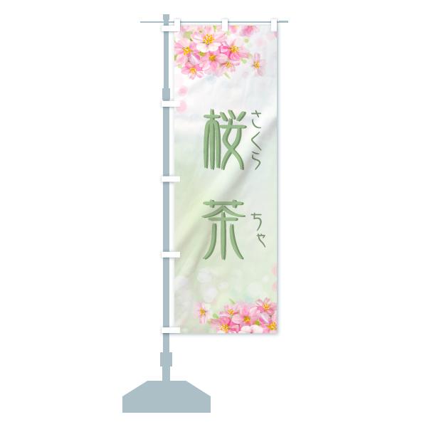 のぼり旗 桜茶 さくらちゃのデザインCの設置イメージ