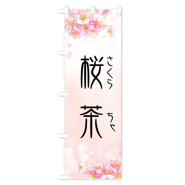 のぼり旗 桜茶 さくらちゃのデザインAの全体イメージ