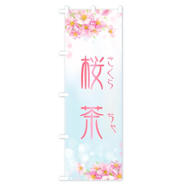 のぼり旗 桜茶 さくらちゃのデザインBの全体イメージ