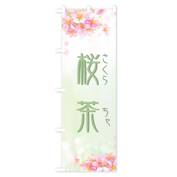 のぼり旗 桜茶 さくらちゃのデザインCの全体イメージ