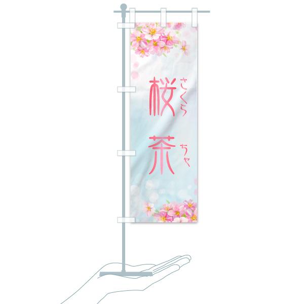 のぼり旗 桜茶 さくらちゃのデザインBのミニのぼりイメージ