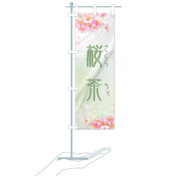 のぼり旗 桜茶 さくらちゃのデザインCのミニのぼりイメージ