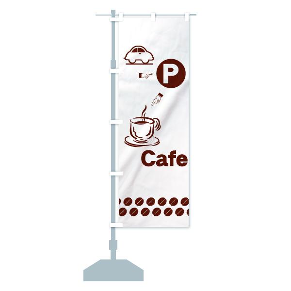 のぼり旗 カフェ駐車場 P CafeのデザインAの設置イメージ