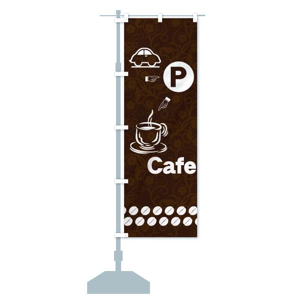 のぼり旗 カフェ駐車場 P CafeのデザインCの設置イメージ