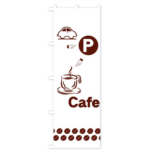 のぼり旗 カフェ駐車場 P CafeのデザインAの全体イメージ