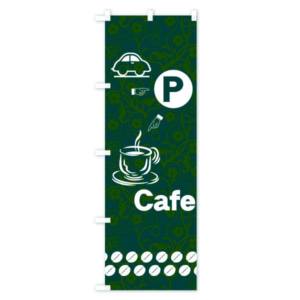 のぼり旗 カフェ駐車場 P CafeのデザインBの全体イメージ