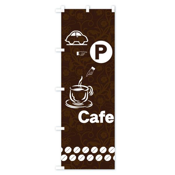 のぼり旗 カフェ駐車場 P CafeのデザインCの全体イメージ