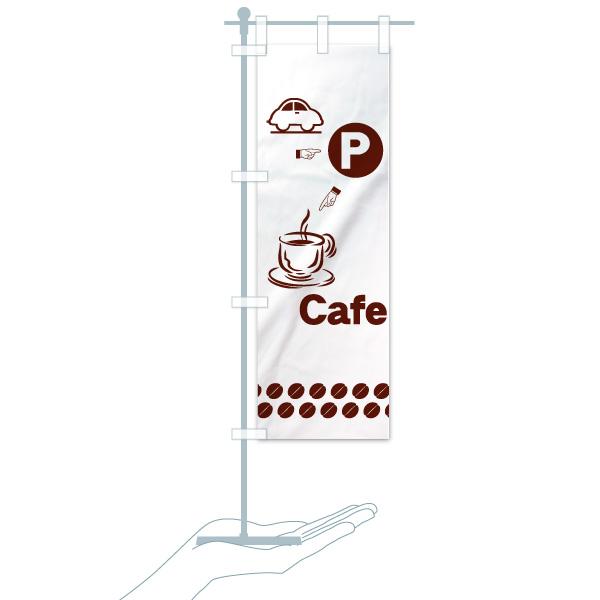 のぼり旗 カフェ駐車場 P CafeのデザインAのミニのぼりイメージ