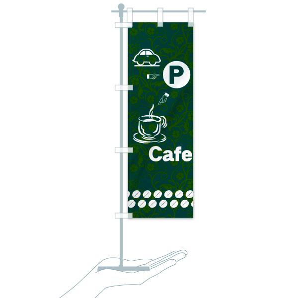 のぼり旗 カフェ駐車場 P CafeのデザインBのミニのぼりイメージ