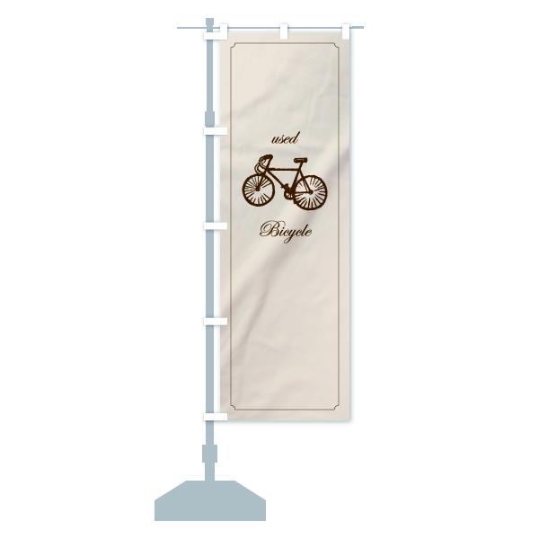 のぼり 中古自転車 のぼり旗のデザインAの設置イメージ