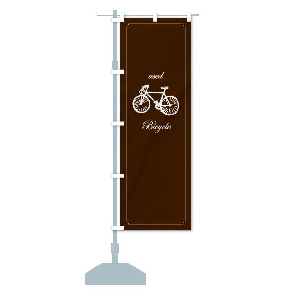 のぼり 中古自転車 のぼり旗のデザインBの設置イメージ