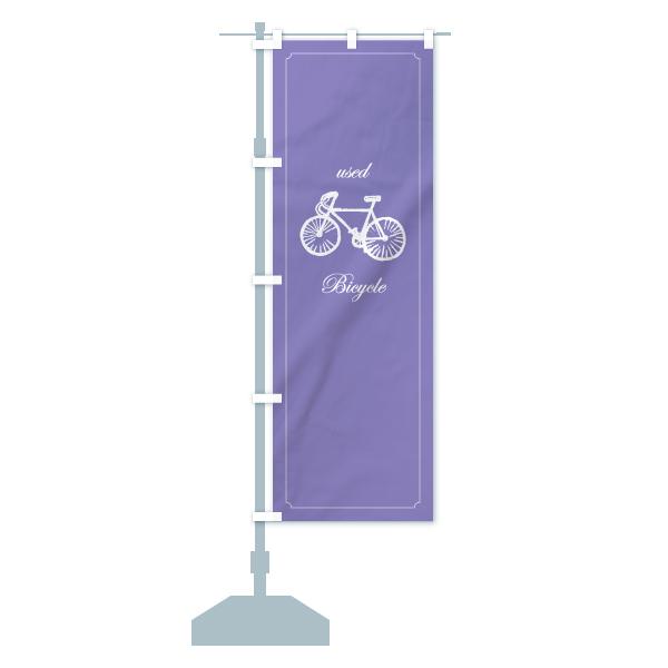 のぼり 中古自転車 のぼり旗のデザインCの設置イメージ