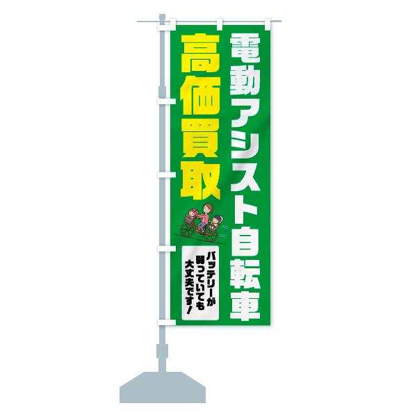 のぼり 電動アシスト自転車高価買取 のぼり旗のデザインBの設置イメージ
